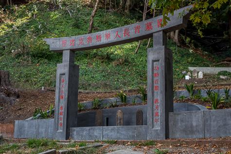 圣克鲁斯华人长青墓园.jpeg